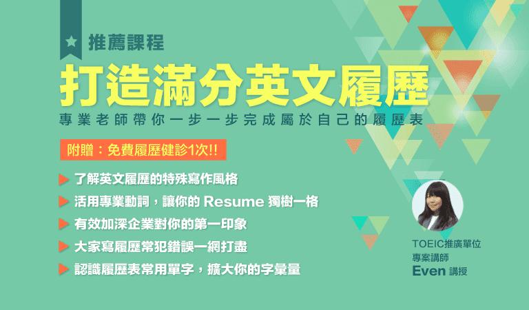 QuizFun考尚樂 - Even老師打造滿分英文履歷表課程