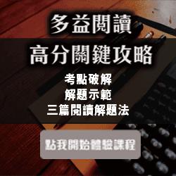 體驗課程banner
