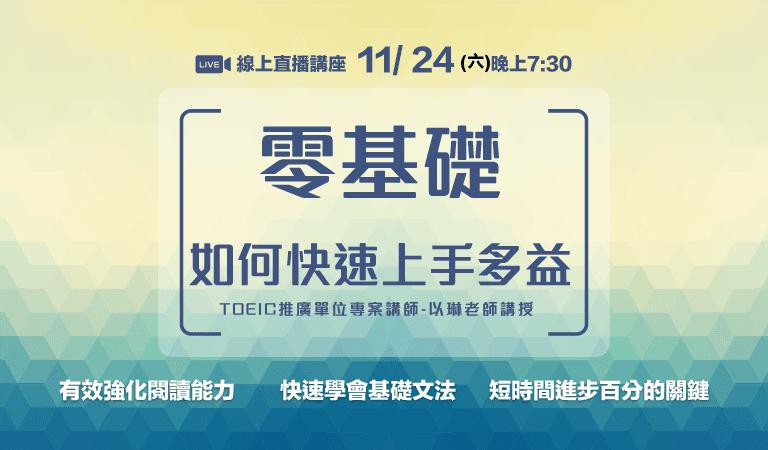 「11月零基礎」線上講座