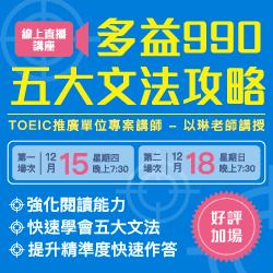 QuizFun考尚樂 - 大受好評的「多益990五大文法攻略」線上講座再度加開場次!