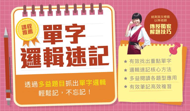 QuizFun考尚樂 - 以琳老師「單字邏輯速記」課程
