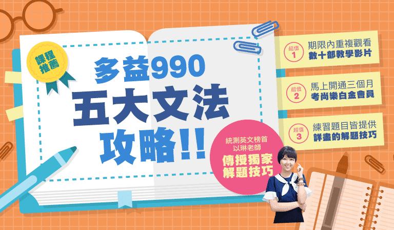 QuizFun考尚樂 - 以琳老師「多益990五大文法攻略」課程