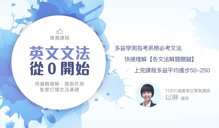 QuizFun考尚樂 - 以琳老師英文文法從0開始課程
